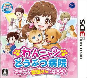 【3DS】わんニャンどうぶつ病院 ステキな獣医さんになろう!