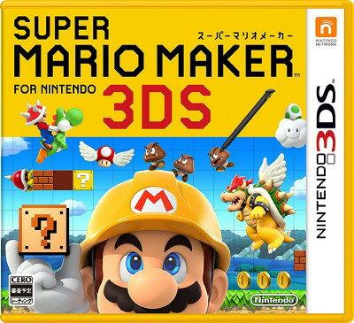 【3DS】スーパーマリオメーカーforニンテンドー3DS