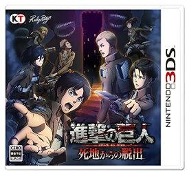 【3DS】進撃の巨人 死地からの脱出