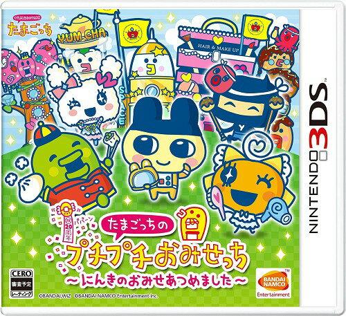 【3DS】たまごっちのプチプチおみせっち〜にんきのおみせあつめました〜