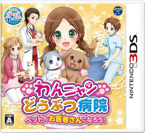 【3DS】わんニャンどうぶつ病院 ペットのお医者さんになろう!