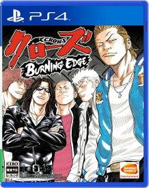 【PS4】クローズ BURNING EDGE