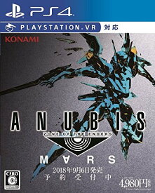 【PS4】ANUBIS ZONE OF THE ENDERS M∀RS