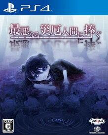 【PS4】最悪なる災厄人間に捧ぐ
