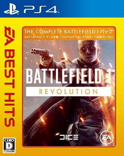 【PS4】バトルフィールド1 レボリューションエディション EA BEST HITS