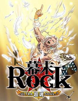 【PSP】幕末Rock 超魂(ウルトラソウル) (PSP版)