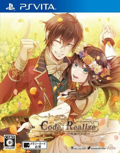 【PSVita】Code:Realize〜祝福の未来〜