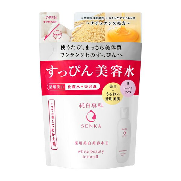 【資生堂】専科純白専科 すっぴん美容水 II (つめかえ用)