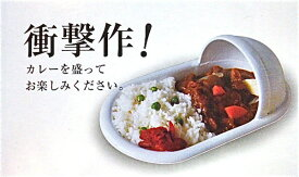アメリカン雑貨 おもしろ ユニーク グッズ トレイ 食器 便器のカタチのカレー皿和式 ギフト プレゼント 贈り物にHS0028