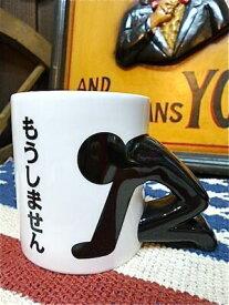 アメリカン雑貨 おもしろ雑貨 ユニーク雑貨 土下座 マグカップ グラス ギフト プレゼントに-SA0011
