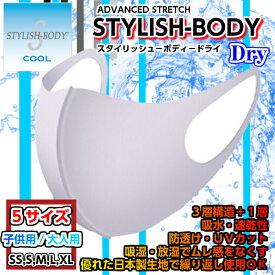 日本製 速乾冷感 スタイリッシュボディドライ 2枚セット ポリエステル ウレタンマスク 5サイズ有 ひんやり 涼しい / 旭化成 冷感 大きめウレタンマスク 洗える 接触冷感 子供サイズ 女性サイズ 男性サイズ 大きいマスク 運動用マスク 部活用マスク ランニングマスク