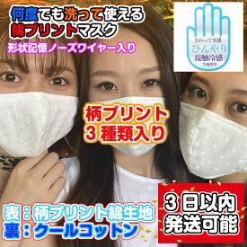 接触冷感加工!NEW洗える柄ファッションマスク 日本製 かわいい柄 おしゃれ柄 マスク 1枚933円3枚セット 3枚組【送料無料】 綿プリント×クールコットン マスク 大人用 レディースマスク 洗って使うマスク 繰り返しマスク 洗える布マスク おしゃれマスク
