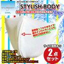 ※在庫分で終了※NEW夏マスク※ 夏用 日本製 速乾冷感 スタイリッシュボディドライ 2枚セット ウレタンマスク 5サイズ…