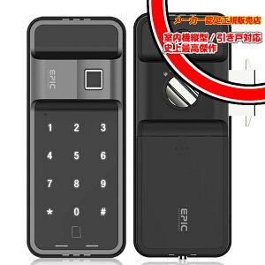 ※取付工事セット※ 史上最高電子錠 後付け 電子鍵 指紋認証 オートロック エピック(EPIC) 室内機縦型ES-F500H (暗証番号・指紋認証・カード認証・リモコン・アプリBluetooth開錠・引