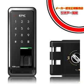 メーカー特約店サポート付き 電子錠 後付け 電子鍵 指紋認証 オートロック エピック(EPIC) POPscanhook3 (暗証番号・指紋認証・引き戸)