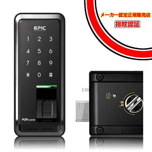 メーカー特約店サポート付き 電子錠 後付け 電子鍵 指紋認証 オートロック エピック(EPIC) POPscan3 (暗証番号・指紋認証・開き戸)