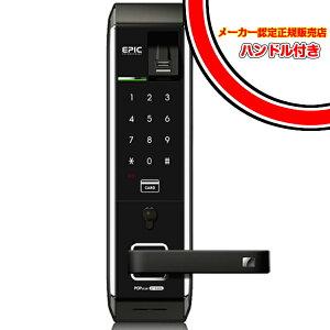 電子錠 後付け 電子鍵 オートロック エピック(EPIC) EF-8000L3(暗証番号・ICカード・指紋認証・非常キー・開き戸)ハンドル付き