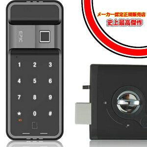 2台セット!史上最高電子錠 後付け 電子鍵 指紋認証 オートロック エピック(EPIC) ES-F300D (暗証番号・指紋認証・カード認証・リモコン・アプリBluetooth開錠・開き戸)