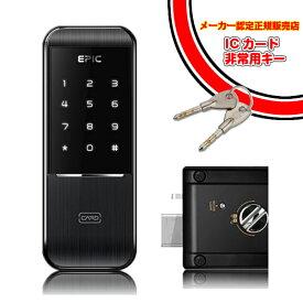 ※取付工事セット※エピック(EPIC) TRIPLE X 3WAY(暗証番号・ICカード・非常キー・開き戸)電子錠 後付け 電子鍵 オートロック