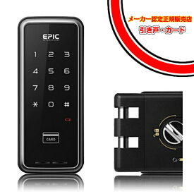 購入後のサポート付き 電子錠 後付け 電子鍵 オートロック エピック(EPIC) TOUCH hook 2 (暗証番号・ICカード・引き戸)