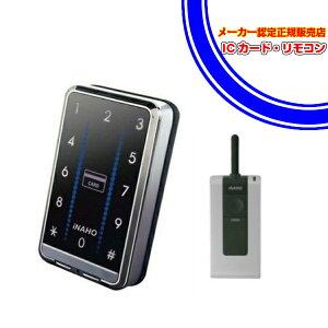インターロックR INTER LOCK R(暗証番号・ICカード)リモコン付き 電子錠 後付 電気錠 シリンダー交換錠 FUKI INAHO