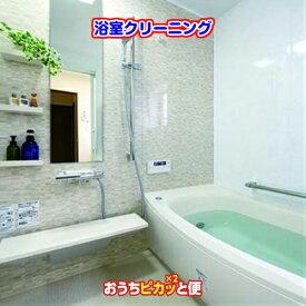 【送料無料】浴室クリーニング お風呂クリーニング エプロン 蛇口 お風呂床 浴槽内 プロのお掃除 家事代行