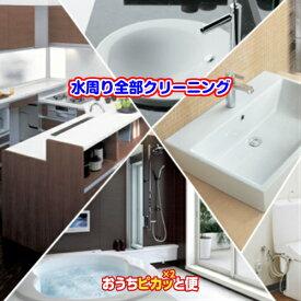 【送料無料】水周り5点クリーニング 【キッチン、換気扇、浴室、洗面、トイレ】 プロのお掃除 家事代行