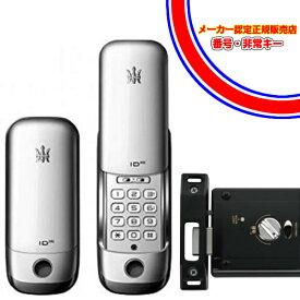 ロックマンジャパン ID-202JPB 自動施錠型テンキー(非常時キー付)電子錠 後付け 電子鍵 オートロック