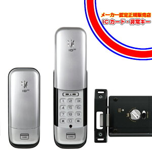 2台セット!!ロックマンジャパン ID-502YO カード・テンキー・オートロック式デジタルロック 電子錠 後付け 電子鍵