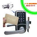 新正デジタル 握玉錠交換用電子錠 S-33CK(暗証番号・カード)電子錠 電気錠 後付け オートロック