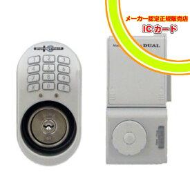 マネージメントロック(デュアル)(暗証番号・ICカード)オートロック 電子錠 後付 電気錠 シーズンテック シリンダー被せ