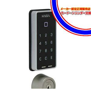 KABA drive カバドライブ(暗証番号・ICカード・リモコン)電子錠 後付 電子鍵 シリンダー交換