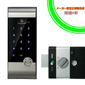 ※取付工事セット※ GATEMAN V20(暗証番号・ICカードキー)タッチパネル オートロック 電子錠 後付 電気鍵 ゲートマン