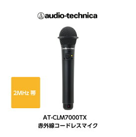 カラオケマイク【新品】【送料無料】【メーカー保証】オーディオテクニカ AT-CLM7000TX 赤外線ワイヤレスマイク