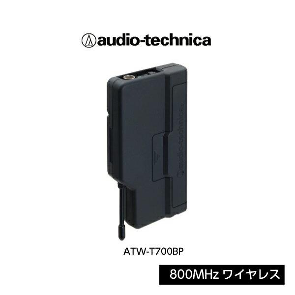 オーディオテクニカ / audio-technica 800MHzワイヤレストランスミッタ ATW-T700BP【新品】【送料無料】【メーカー保証】