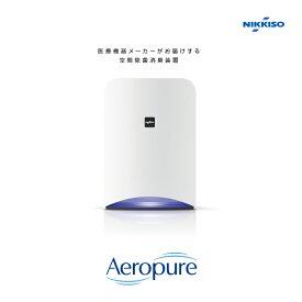 【新品】【メーカー保証】Aeropure(エアロピュア) 空間除菌消臭装置 AN-JS1