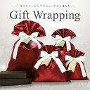 プレゼント用 ギフト ラッピング (コーチ・プラダ・フルラetc バッグ・財布 はもちろん、その他の商品にも対応。当店…