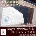 今治タオル エンジェル 天使の紬糸 超長綿 スーピマ綿糸の柔らかハンドタオル