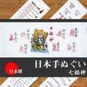 日本手拭い 七福神 てぬぐい【35×90cm】日本製 和手ぬぐい