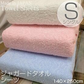 泉州産 タオルシーツ シングル【約140×250cm】綿100% ジャガード織り 袋入