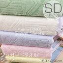 泉州産 タオルシーツ セミダブル【約150×250cm】綿100% ジャガード織り 袋入