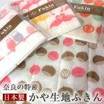 日本製奈良特産かやふきんプリント蚊帳布巾【約30×30cm】