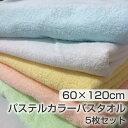 選べる パステルカラー バスタオル 5枚セット 【60×120cm 700匁】