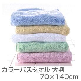 パステルカラー バスタオル 大判【70×140cm 1000匁】