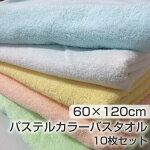 選べるパステルカラーバスタオル10枚セット薄手【60×120cm700匁】