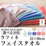 今治タオルラフィネフェイスタオル260匁【33×80cm】日本製甘撚り糸のやさしいタオル