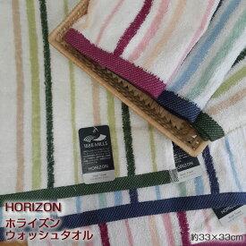 ホライズン ウォッシュタオル 約33×33cm(144匁)1888mills HORIZON ホテルタイプウォッシュタオルおしゃれ やわらかい 高級綿使用 ジャガード織 プチギフト お手拭