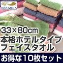 ホテルタイプ フェイスタオル 10枚セット【33×80cm(360匁)】吸水性抜群 業務用 1888mills レジェンド