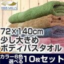 【ウォッシュタオル1枚おまけ付き】ホテルタイプ ボディバスタオル 10枚セット 【72×140cm(1500匁)】吸水性抜群 業務用 1888mills レジェンド