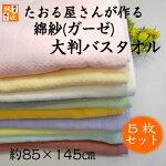 日本製たおる屋さんが作る綿紗(ガーゼ)大判バスタオル